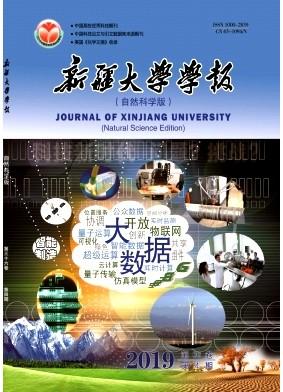 美国科学杂志投稿_新疆大学学报(自然科学版)_在线投稿-杂志首页