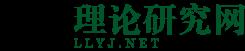 理论研究网-CSSCI 北大中文核心期刊学术论文发表服务网站!